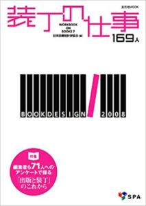 書影 WorkBook 7