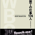 書影 WorkBook 8