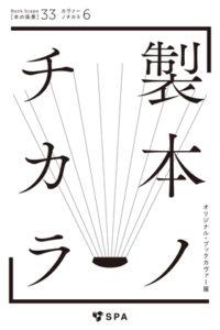 「製本ノチカラ」展