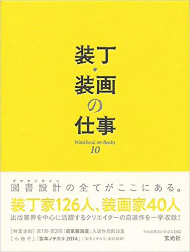 書影 WorkBook 10