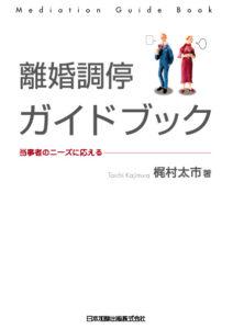 書影「離婚調停ガイドブック」