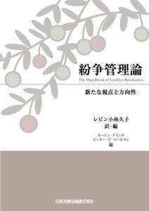 書影「紛争管理論」