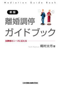 書影「新版 離婚調停ガイドブック」