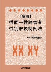 書影「解説 性同一性障害者・性別取扱特例法」