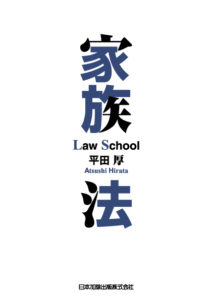 書影「家族法」