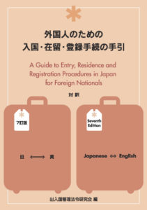 書影「外国人のための入国・在留手続の手引 7訂版」