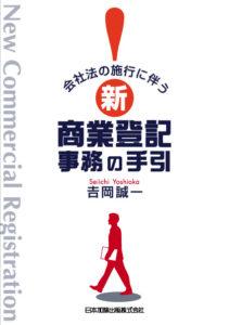 書影「会社法の施行に伴う新商業登記事務の手引」