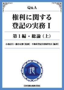 書影「Q&A 権利に関する登記の実務 1 第1編(上)」