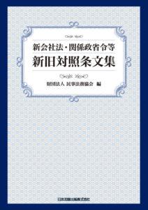 書影「新会社法・関係政省令等 新旧対照条文集」