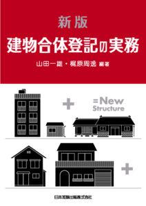 書影「新版 建物合体登記の実務」