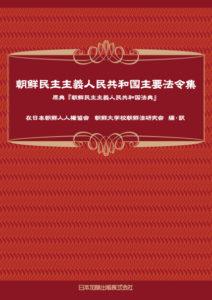 書影「朝鮮民主主義人民共和国主要法令集」