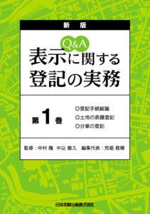 書影「Q&A 表示に関する登記の実務 第1巻」