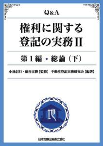 書影「Q&A 権利に関する登記の実務 2 第1編(下)」