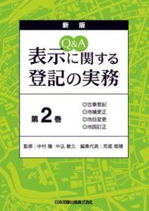 書影「Q&A 表示に関する登記の実務 第2巻」