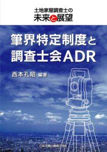 書影「筆界特定制度と調査士会ADR」