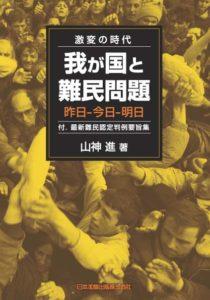 書影「我が国と難民問題」