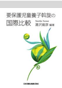 書影「要保護児童養子斡旋の国際比較」