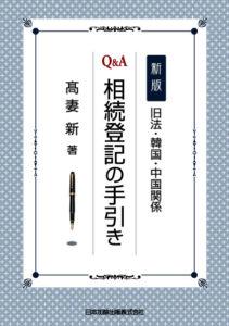 書影「新版 旧法・韓国・中国関係 Q&A相続投機の手引き」