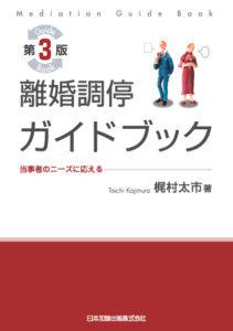 書影「第3版 離婚調停ガイドブック」