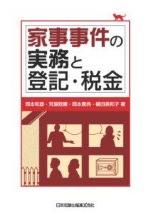 書影「家事事件の実務と登記・税金」
