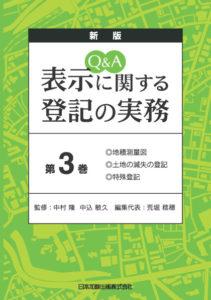 書影「Q&A 表示に関する登記の実務 第3巻」