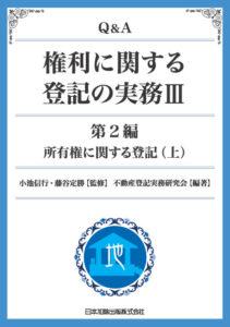 書影「Q&A 権利に関する登記の実務 3 第2編(上)」