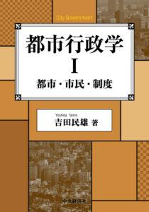 書影「都市行政学Ⅰ」