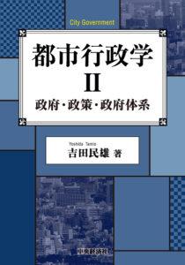 書影「都市行政学Ⅱ」