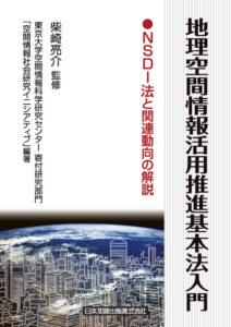 書影「地理空間情報」