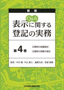 書影「Q&A 表示に関する登記の実務 第4巻」