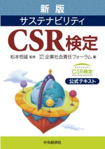 書影「新版 サスティナビリティCSR検定」