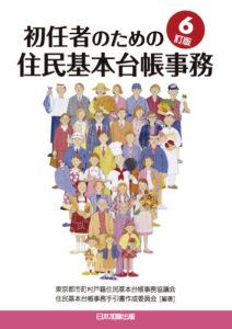 書影「第6訂版 初任者のための住民基本台帳事務」