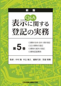 書影「Q&A 表示に関する登記の実務 第5巻」
