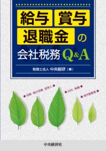 書影「給与・賞与・退職金の会社税務Q&A」
