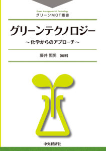 書影「グリーンMOT叢書 グリーンテクノロジー」