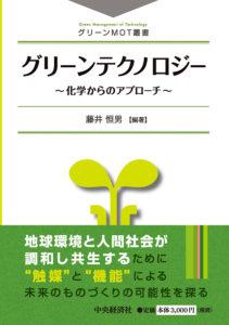 書影「グリーンMOT叢書 グリーンテクノロジー」帯付