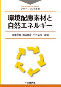 書影「グリーンMOT叢書 環境配慮素材と自然エネルギー」