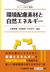 書影「グリーンMOT叢書 環境配慮素材と自然エネルギー」帯付