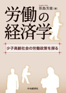 書影「労働の経済学」
