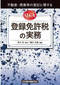 書影「Q&A 登録免許税の実務」