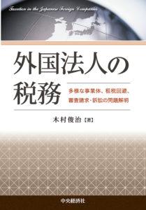 書影「外国法人の税務」