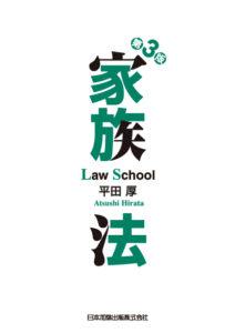 書影「第3版 家族法」