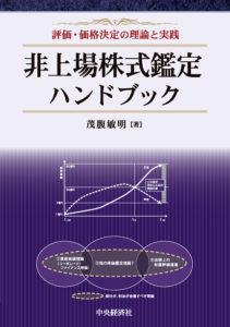 書影「非上場株式鑑定ハンドブック」