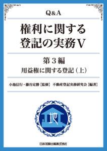 書影「Q&A 権利に関する登記の実務 5 第3編(上)」