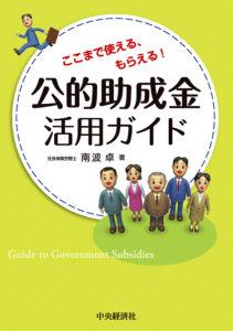 書影「公的助成金活用ガイド」