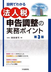 書影「設例でわかる法人税申告調整の実務ポイント 第3版」