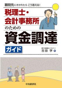 書影「税理士・会計事務所のための資金調達ガイド」