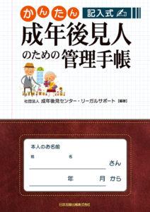 書影「かんたん記入式 成年後見人のための管理手帳」