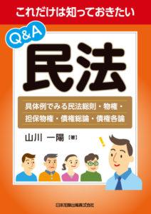 書影「Q&A 民法」