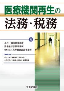 書影「医療機関再生の法務・税務」